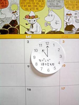 時計型の付箋