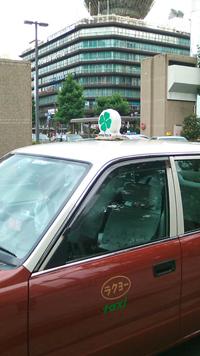 四つ葉マークのタクシー
