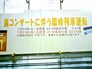 駅の貼り紙