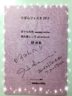 櫻井さんにいただいたサイン