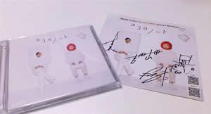 吉田山田のセカンドアルバム『ココロノート』