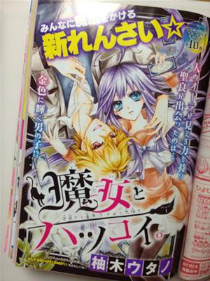 柚木ウタノ先生の新連載『魔女とハツコイ』