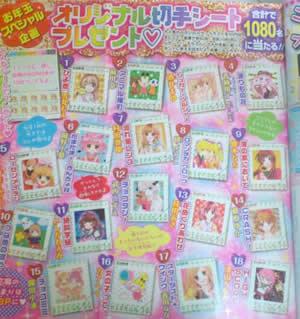 オリジナル切手シートプレゼント