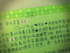 台湾の読者からのファンレター1