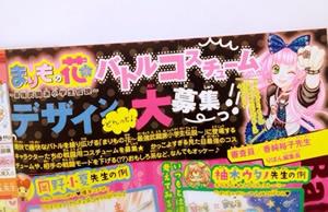 『まりもの花バトルコスチュームデザイン大募集!!』