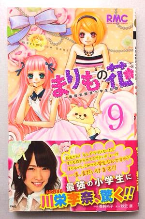 今回の帯ガールはAKB48の川栄李奈ちゃん