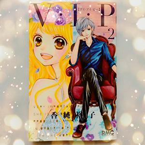 V・I・P②巻