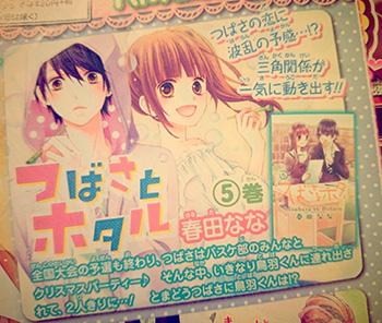 つばさとホタル5巻、8月25日発売